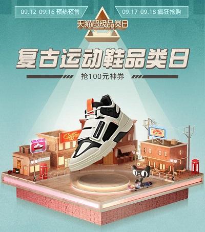 天猫复古运动鞋超级品类日引领今秋消费新趋势