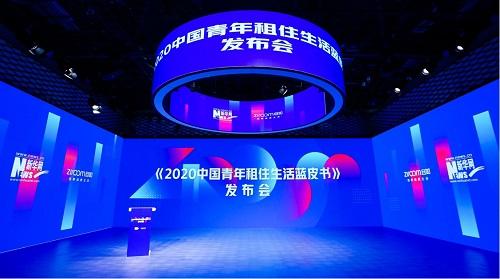 《2020中国青年租住生活蓝皮书》发布大且好的长租机构成用户首选