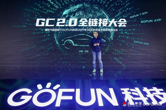GOFUN科技GC2.0震撼登场,汽车产业链融合发展进入深水区