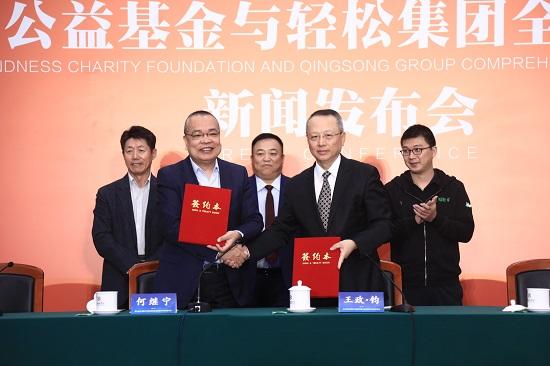 中国华侨公益基金会善行团公益基金