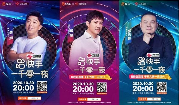 """快手+江苏卫视共同打造跨界庆典,""""一千零一夜""""明星阵容引爆期待"""
