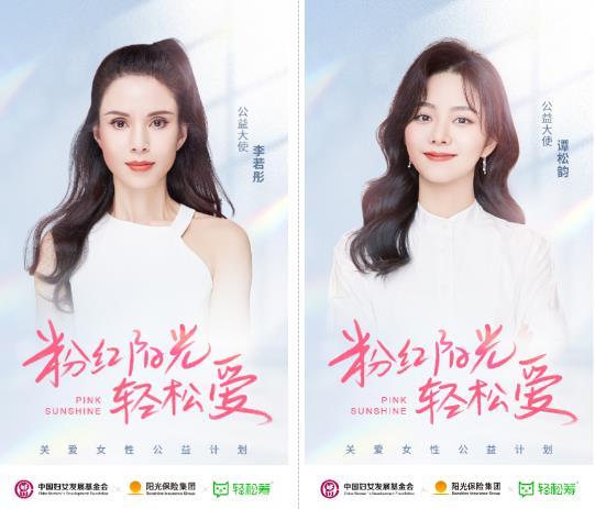 """輕松籌、陽光保險、中華社會救助基金會共同發起""""粉紅陽光·輕松愛"""" 關注女性健康"""