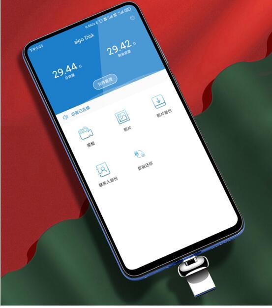 国潮当道颜值爆表 aigo手机U盘一键备份手机数据